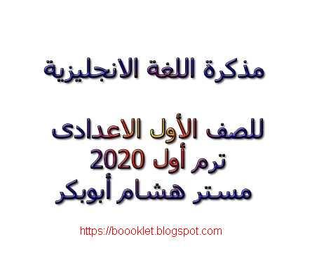 مذكرة اللغة الانجليزية للصف الأول الاعدادى ترم أول 2020 مستر هشام أبوبكر