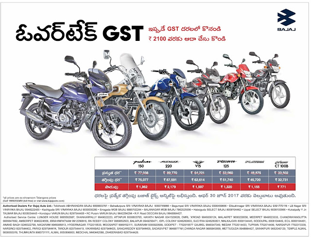 Bajaj bikes discount offers | June 2017 discounts and benefits