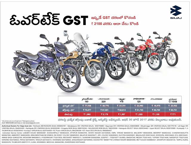 Bajaj bikes discount offers | June 2017 discounts and benefits