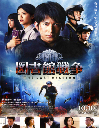 Ver Library Wars: The Last MIssion (2015) Online