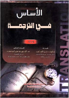 كتاب الأساس في الترجمة - سامي خليل الشاهد