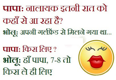 Whatsapp-funny-jokes-sms