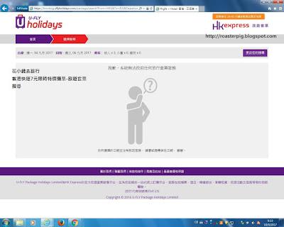 香港快運MEGA SALES特價7元單程機票 Blogger<花小錢去旅行>