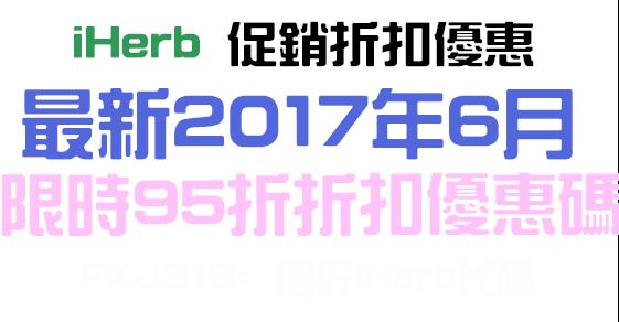 2017 iHerb 6月優惠促銷折扣