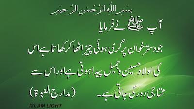 islamic,urdu hadees,urdu artical,: محتاجی دور کریں