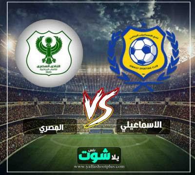 مشاهدة مباراة الاسماعيلي والمصري