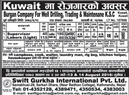 Free Ticket, Free Visa, Job For Nepali In Kuwait Salary- Rs.67,058/