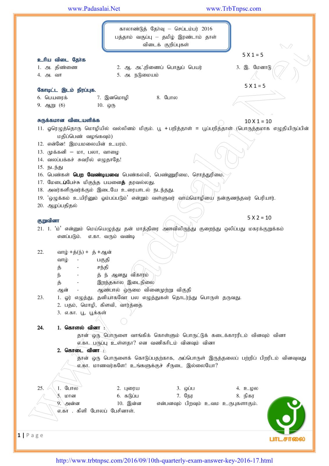 SSLC Quarterly Exam Key Answer 2016-17 for Tamil Paper 2