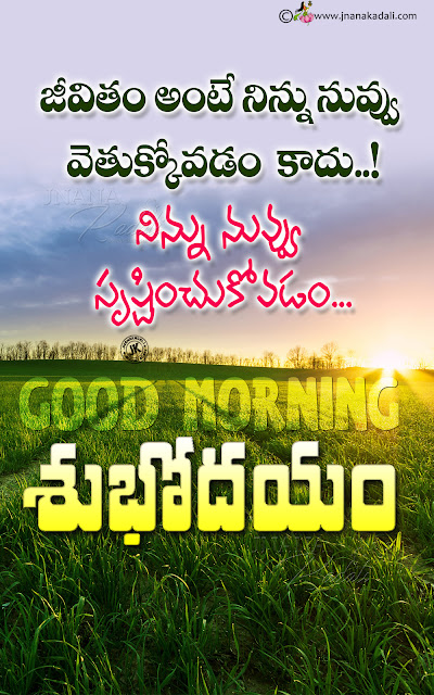 teugu subhodyam quotes, nice telugu good mornin gquotes, inspirational good morning messages, best words on good morning in telugu