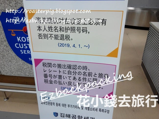 2019年4月韓國機場退稅新規定 - 花小錢去旅行