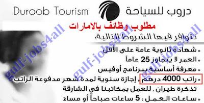 شركة دروب للسياحة , وظائف السياحة في الامارات , Duroob tourism