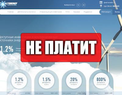 Скриншоты выплат с хайпа alt-energy.biz
