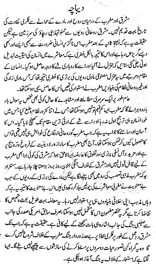 Speeches and Statements Allama Iqbal in Urdu