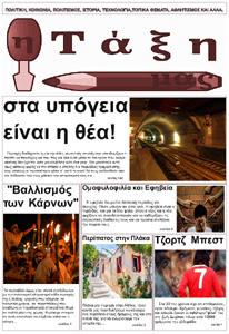 http://users.sch.gr/mfanarioti/1epal-esp-tavrou/newspaper/leafes/newsFeb17.pdf