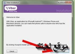 حصريا برنامج الفايبر 2017 احدث اصدار مجانا Fiber