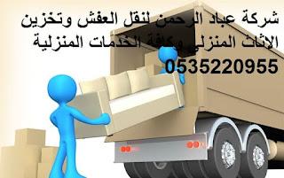 ارخص شركات نقل العفش بتبوك 0535220955 وتخزين الاثاث المنزلى