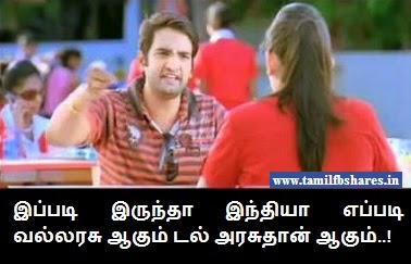 MY Reaction in Tamil: Santhanam ok ok reaction fb comment