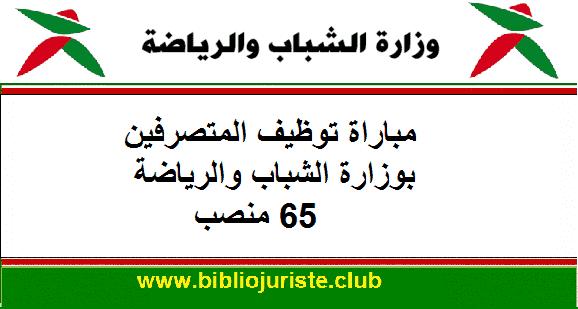 مباراة توظيف المتصرفين بوزارة الشباب والرياضة (65 منصب)