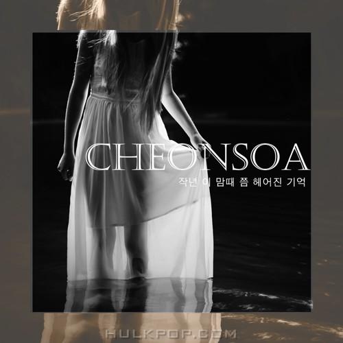 Cheon Soa – 작년 이 맘때 쯤 헤어진 기억 – Single