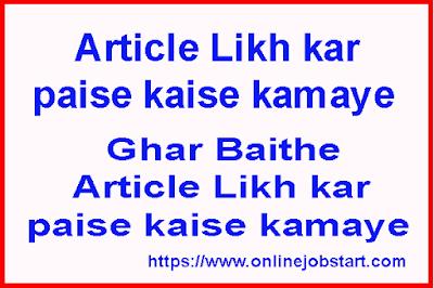 Article Likh kar paise kaise kamaye