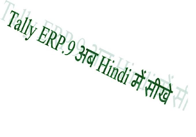 Tally ERP 9 का परिचय - Tally ERP 9 Introduction in Hindi