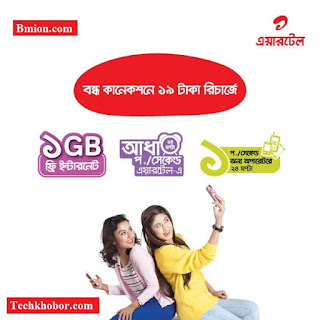 Yes!!! great airtel unlimited talktime offers