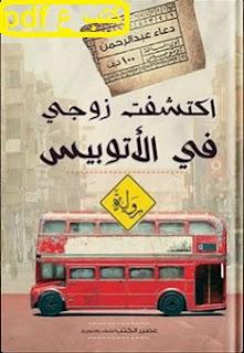 تحميل رواية اكتشفت زوجي في الأتوبيس pdf  دعاء عبد الرحمن
