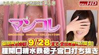 gachinco-gachi901