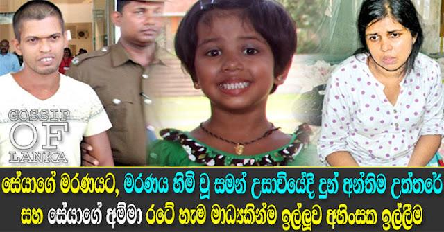 Seya Sandewmi's murder suspect Saman Jayalath sentenced to death