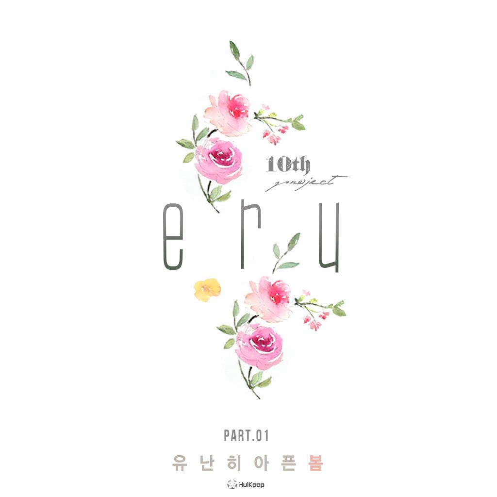 [Single] Eru – Eru 10th Project Part 1