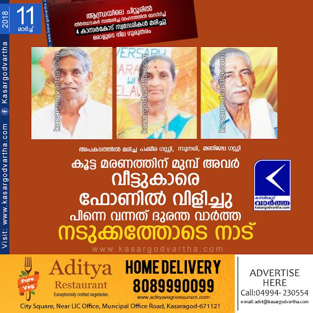 Kasaragod, Kerala, News, Accidental-Death, Obituary, Phone-call, Car, Hospital.