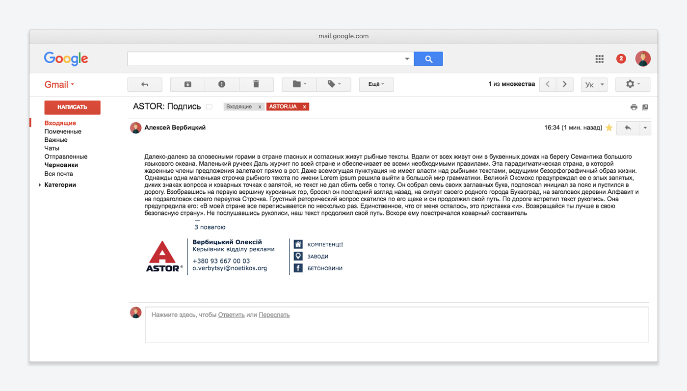 Development of the e-mail signature for the ASTOR® production group - basic view