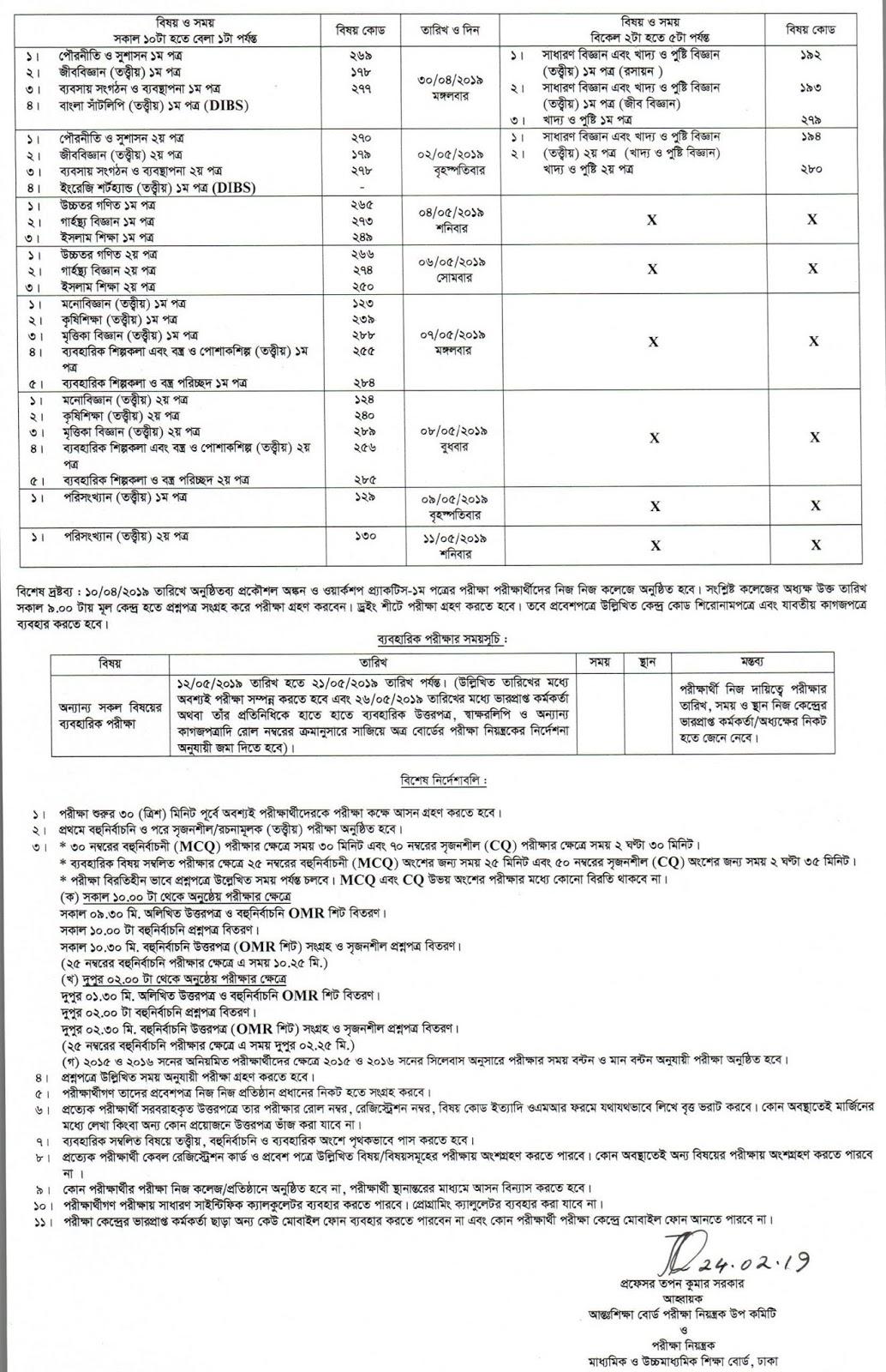 HSC-Exam-Routine-2019-Starts-1-April-DIBS-Dhaka-Comilla-Rajshahi-Jessore-Chittagong-Barishal-Sylhet-Dinajpur-Board.jpg