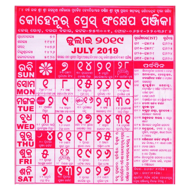 Odia Calendar 2020 March.Odia Calendar 2018 August Month Hindu Calendar Basics Oriya