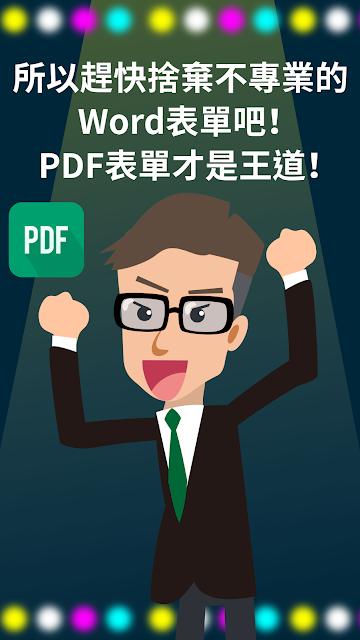 PDF表單