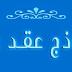نموذج عقد عمل بالسعودية.