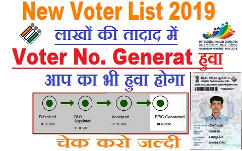 how to check new voter id list 2019