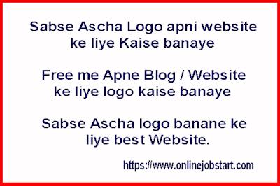 Sabse Ascha Logo apni website ke liye Kaise banaye. Free me Apne Blog / Website ke liye logo kaise banaye. Sabse Ascha logo banane ke liye best Website.