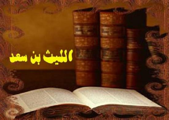 إمام أهل مصراللَّيْثُ بنُ سَعْدِ