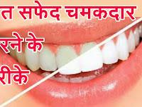 पीले दांतों को सफेद चमकदार करने के 7 आसान उपाय
