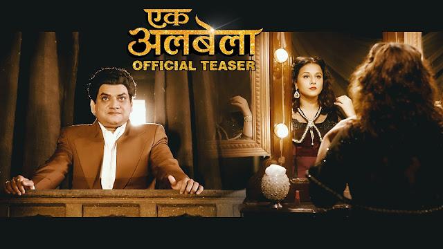 एक अलबेला - Eke Albela Full Marathi Movie