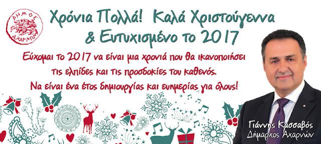 Ευχές από το Δήμαρχο Αχαρνών Γιάννη Κασσαβό