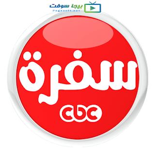 البث المباشر قناة سي بي سي سفرة مباشر - cbc sofra live