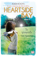 http://www.culture21century.gr/2016/06/heartside-bay-3-to-tragoudi-tou-erwta--cathy-cole-book-review.html