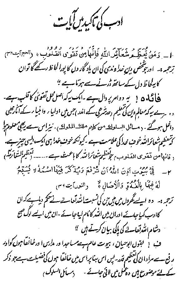 Ashraf ul Adab Beyan ul Muhashirat Wa Akhlaq