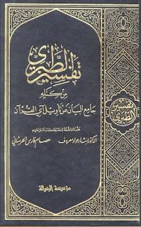 Kitab Tafsir al-Thabari