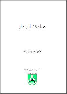 تحميل كتاب مبادئ الرادار pdf برابط مباشر مجانا ، Radar principles ، أساسيات الرادار