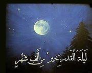 Seputar Lailatul Qadar