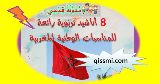 أناشيد تربوية للحتفال بالأعياد الوطنية المغربية