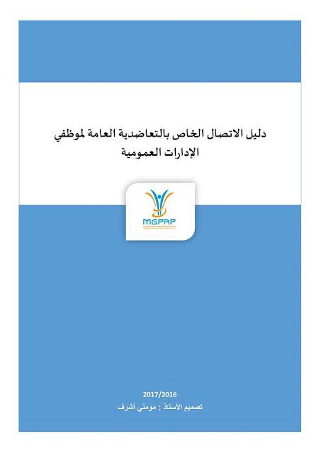 دليل مبسط خاص بالمراكز الاجتماعية الخاصة بالتعاضدية العامة لموظفي الإدارات العمومية.